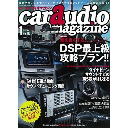 car audio magazine 2017年1月号[雑誌] (カーオーディオマガジン)