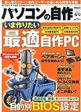 パソコンの自作 2013年春号