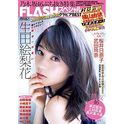 FLASHスペシャル グラビアBEST2016GW号 (FLASH増刊)