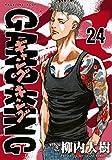 ギャングキング(24) (KCデラックス 週刊少年マガジン)