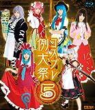 コスプレ例大祭5 HD [Blu-ray]