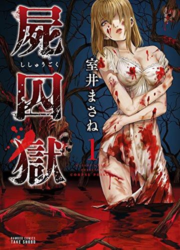 屍囚獄(ししゅうごく) 1 (バンブーコミックス WINセレクション)