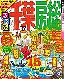 るるぶ千葉 房総'17 (国内シリーズ)