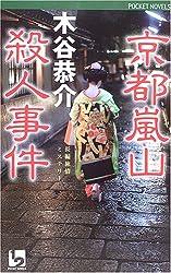 京都嵐山殺人事件