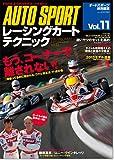 レーシングカートテクニック VOL.11