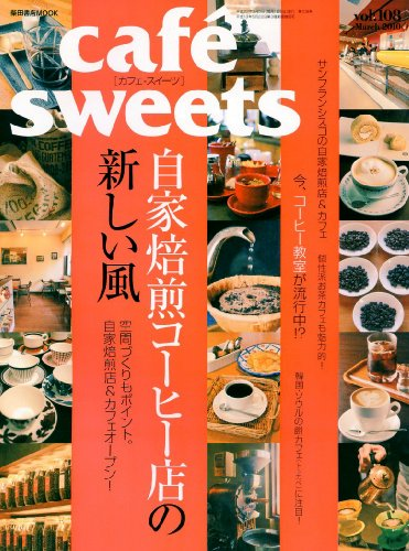 cafe-sweets vol.108