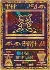 Pokemon  Ancient Mew  Pokemon Promos