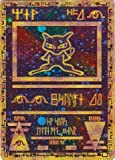 Pokemon Single Card Promo Ancient Mew