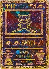 Pokemon – Ancient Mew – Pokemon Promos