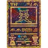 Pokemon - Ancient Mew - Pokemon Promos ~ Pok�mon