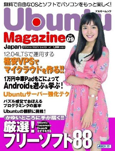 Ubuntu Magazine Japan vol.09 (アスキームック) [ムック] / アスキー書籍編集部 (編集); アスキー・メディアワークス (刊)