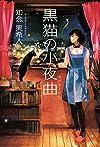 黒猫の小夜曲(セレナーデ) 「死神」シリーズ