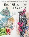 giorni別冊 編んで縫って小さな手づくり (ブルーガイドグラフ)
