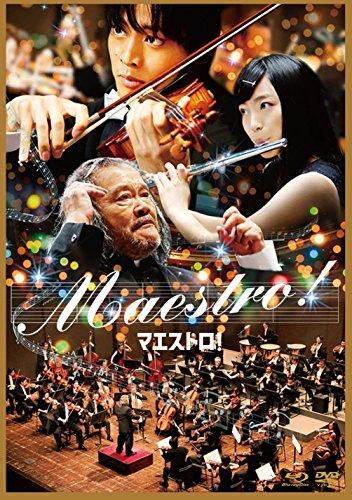 マエストロ!Blu-ray&DVDセット 豪華版【初回限定生産】[Blu-ray/ブルーレイ]