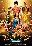 アラジン 新たなる冒険 [DVD]