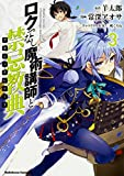 ロクでなし魔術講師と禁忌教典 (3) (カドカワコミックス・エース)
