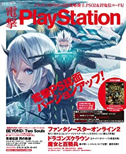 電撃PlayStation Vol.547