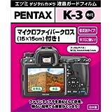 【アマゾンオリジナル】 ETSUMI 液晶保護フィルム デジタルカメラ液晶ガードフィルム PENTAX K-3II/K-3専用 ETM-9184