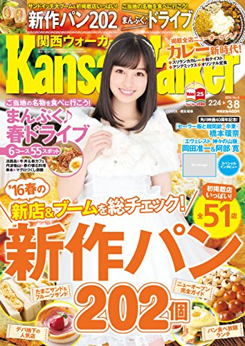 KansaiWalker関西ウォーカー 2016 No.5 [雑誌]