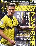 WORLD SOCCER DIGEST (ワールドサッカーダイジェスト) 2013年 5/16号 [雑誌]