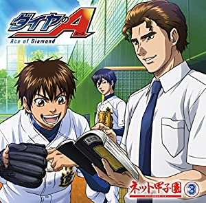 ラジオCD「ダイヤのA ~ネット甲子園~」 vol.3