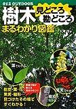樹木見どころ勘どころまるわかり図鑑 (OUTDOOR)