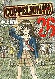 COPPELION(26) (ヤンマガKCスペシャル)