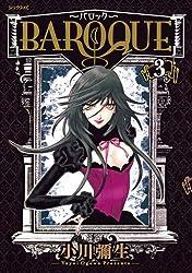 BAROQUE~バロック 3 (3) (シリウスコミックス)
