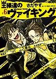 王様達のヴァイキング 6 (ビッグコミックス)