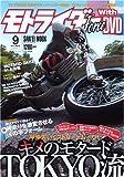 モトライダー・フォース Vol.26 (SAN-EI MOOK)