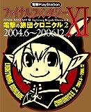 電撃PlayStation ファイナルファンタジーXI 電撃の旅団クロニクル2 2004.6~2006.12