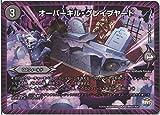 デュエルマスターズ/DMR-21/40/UC/オーバーキル・グレイブヤード