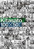 Kitasato 100×50 (発行:学校法人北里研究所)