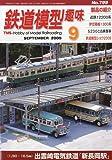 鉄道模型趣味 2009年 09月号 [雑誌]