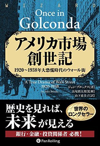 アメリカ市場創世記──1920~1938年大恐慌時代のウォール街 (ウイザードブックシリーズVol.226)