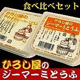 ひろし屋 ジーマーミ豆腐食べ比べセット(ひろし屋のジーマーミ豆腐&やわらかジーマーミ豆腐)