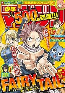 週刊少年マガジン 2016年41号  111MB