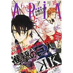 ARIA (アリア) 2014年6月号