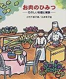 お肉のひみつ (たのしい料理と実験)