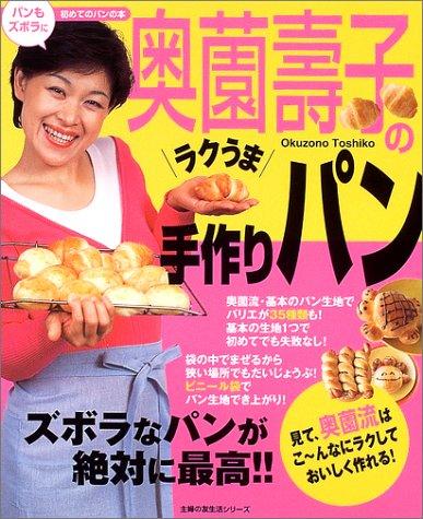 奥薗壽子のラクうま手作りパン―ナマクラ流ズボラ派 (主婦の友生活シリーズ)