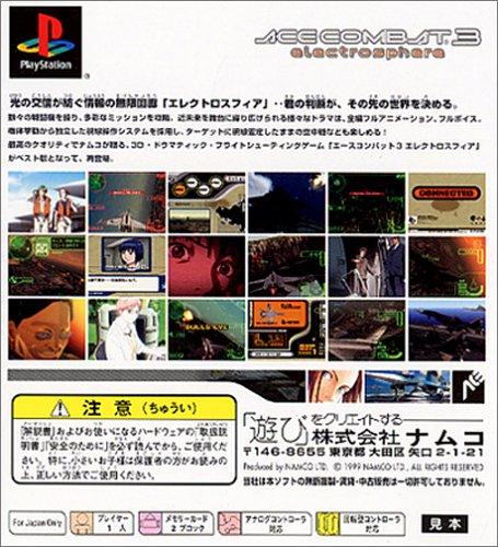 エースコンバット3 エレクトロスフィア PlayStation the Best