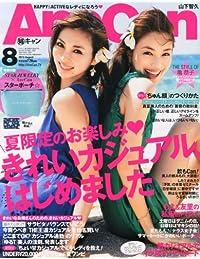 AneCan (アネキャン) 2013年 08月号