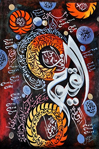 Islamic Wall Art Hand Painted Oil On Canvas Individual Islamic Calligraphy - Ayatul Kursi (Ayatul Kursi Painting compare prices)