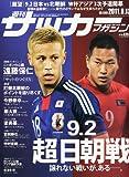 サッカーマガジン 2011年 9/13号 [雑誌]