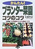かんたん!プランター菜園コツのコツ―上岡流 写真図解でわかる逸品づくり