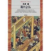 踊り念仏 (平凡社ライブラリー (241))