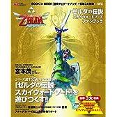 ゼルダの伝説 スカイウォードソード ファンブック (TOKYO NEWS MOOK 262号)