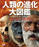 人類の進化 大図鑑