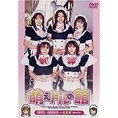 萌えドルの館[DVD] (<DVD>)