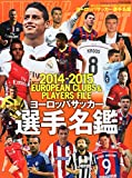 ワールドサッカーダイジェスト増刊 2014-2015ヨーロッパサッカー選手名鑑 2014年 9/21号 [雑誌]